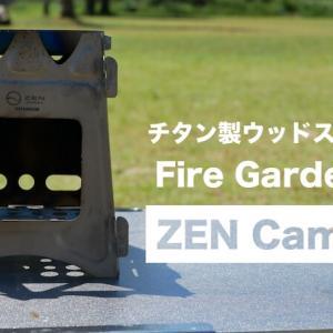 ZEN Camps Fire Garden S レビュー!ソロキャンプに最適なチタン製ウッドストーブ