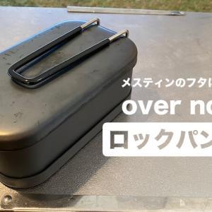 ロックパンS レビュー!ミリキャンプ、ニトリ製メスティンの蓋になる最強の鉄板!