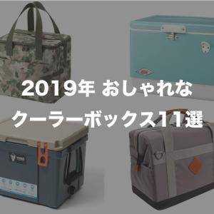 【2019年】おしゃれなクーラーボックス11選!きっと一目惚れすること間違いなし!