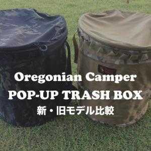 【キャンプゴミ箱比較】ポップアップトラッシュボックスの新旧を比較@オレゴニアンキャンパー