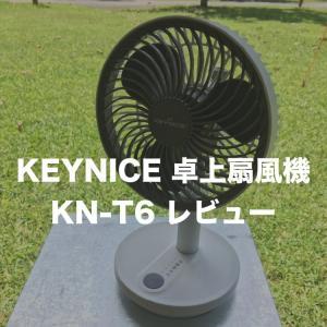 KEYNICEの扇風機でキャンプを涼しく過ごそう!キャンプにおすすめの扇風機!