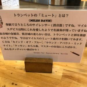担々麺(瀬佐味亭)