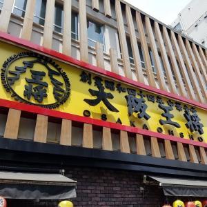 大阪王将の天津飯