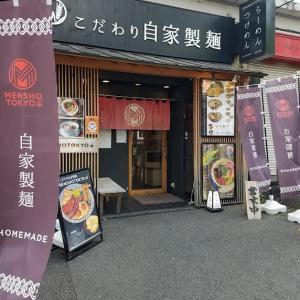 MENSYO TOKYO ラーメン
