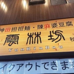 雲林坊(ユーリンボウ)の担々麺