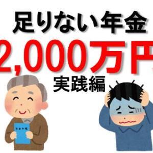 年金2000万円不足問題に思う・・