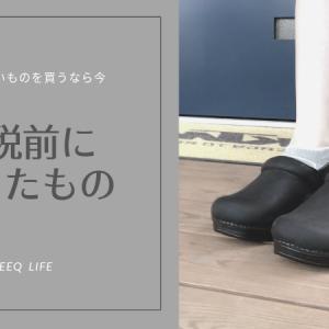 増税前に購入したもの 憧れのDANSKOの靴