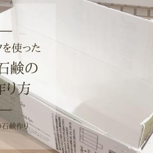 【石鹸作りの準備】牛乳パックを使った石鹸の型の作り方