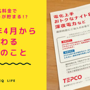 2020年4月から電気料金でポイントが貯まる!? 変わる東京電力の電気のこと