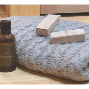 繰り返し使える天然の防虫剤へチェンジ クスノキの爽やかな木の香り