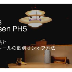 ルイスポールセンPH5plusの取り付け方&ダクトレールの照明を個別にオンオフする方法