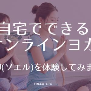 自宅でできるオンラインヨガSOELU(ソエル)を体験 いつでもレッスンできて運動不足の解消に