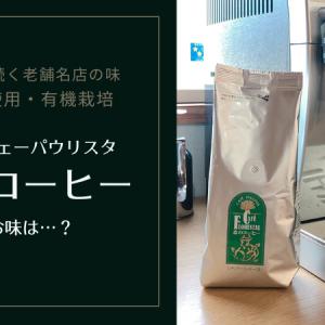 明治から続く老舗の味 銀座カフェーパウリスタ森のコーヒーのお味は?