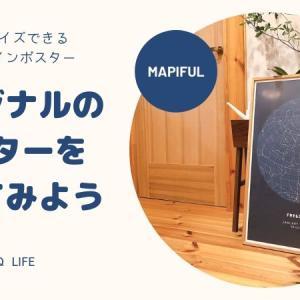 カスタマイズ性豊富!Mapifulで好きな場所・好きなあの日のポスターを作る
