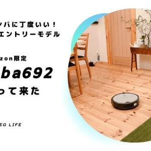 初めてのルンバのある生活に最適 Amazon限定Roomba692がやってきた!