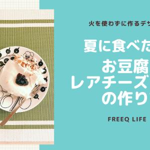 火を使わない夏のお手軽おやつ 豆腐のレアチーズケーキの作り方