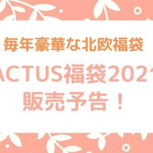 毎年豪華な北欧雑貨福袋 ACTUS福袋2021販売予告!