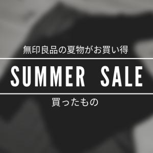 フレンチリネンも値下げでお買い得!無印良品で購入した夏服