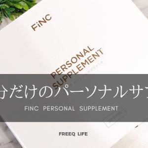 【FiNC紹介コードあり】自分に合わせた1ヶ月分のパーソナルサプリでセルフケア