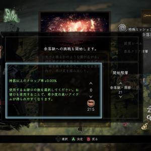 奈落獄・深部(20階層まで) 攻略用MY装備 イザナギ6+タケミナカタ7(頑強AA)