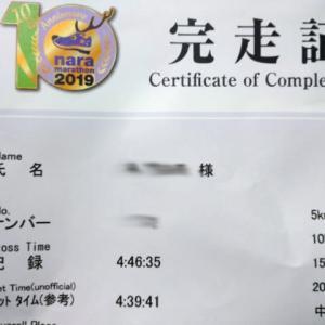 奈良マラソン、無事に完走しました
