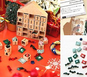 【minne通販】クリスマスアドベントカレンダー《2020》完成版・組み立て版 販売の告知