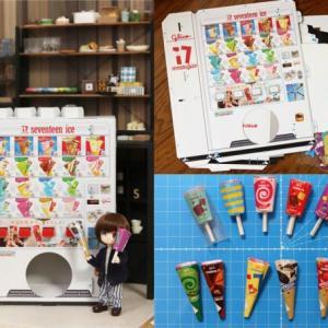 幼稚園 2019年7月号を購入!17(セブンティーン)アイスの自販機を作りました