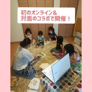 新生活様式を対応 オンラインと対面での幼児クラス開催