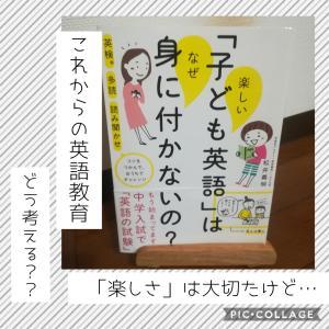 楽しい子ども英語はなぜ身に付かないの? を読んで、子ども英語教室の位置づけとは?