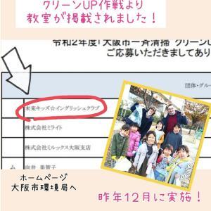 ボランティア活動を通して・・・大阪市一斉清掃 クリーンUP作戦