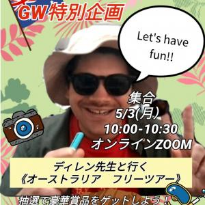 GW特別企画 子どもたちに元気をプレゼント 無料オンラインイベント3日間開催!