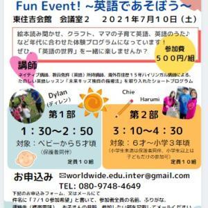 夏の未来キッズ英語フェスティバル♪ 親子で「英語の世界」をいっしょに楽しみませんか?