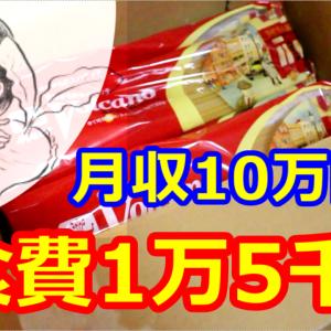 食費1万5千円生活に挑戦!