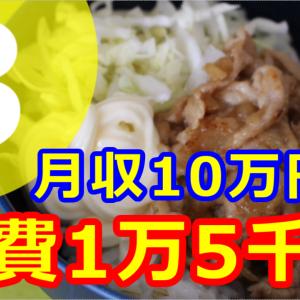 【1ヶ月】食費1万5千円生活【6~7日目】