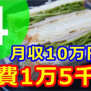 【1ヶ月】食費1万5千円生活【8~11日目】