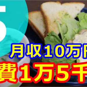 【1ヶ月】食費1万5千円生活【12~14日目】