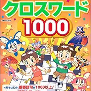「きらめきクロスワード1000」を買ってみたが・・