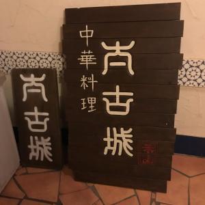 葉山 太古城