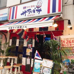 久里浜 タイ酒場 サラパオ 久里浜店