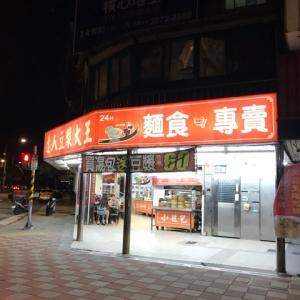 台湾旅行③  食べ物編  1〜2日目  (夜市、冰讃)