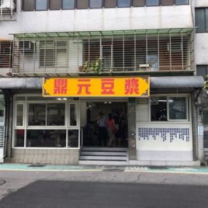 台湾旅行④ 食べ物編  3〜4日目 (豆花荘・萬華林宅スタバ)