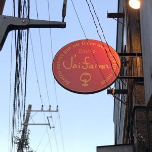 久里浜  ビストロ ジェ ファン