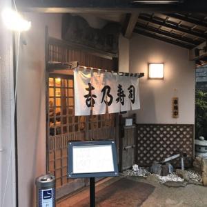 葉山 吉乃寿司