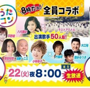 竹島宏 出演 うたコン 2019年10月22日「8時だヨ!全員コラボ」