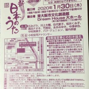 NHK BSプレミアム「新・BS日本のうた」 東大阪市文化創造館当選はがきが到着しました!