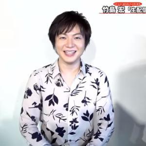 「竹島宏.TV!」6月12日(金)youtube 生配信!!次回は6月20日!!