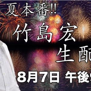 夏本番!! 竹島宏 生配信 2020年8月7日 金曜日