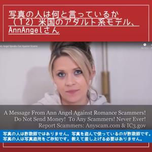 写真の人は何と言っているか(12)女優・モデルのAnn Angelさん