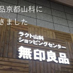 【レポート】無印良品京都山科に行ってきました!