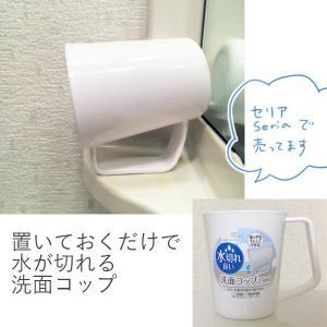 洗面所のコップ問題、セリアで解決。
